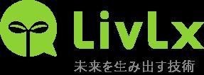 LivLx未来を生み出す技術